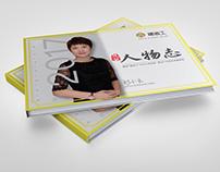 Picture book design.