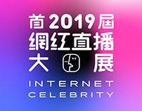 2019 Internet Celebrity