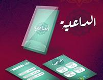 Aldaaya App Design