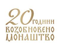 Orthodox calendar 2015 Православен календар 2015