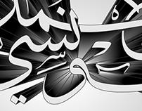 أحمد اليونسي - ثلث كلك