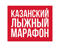 Branding for the Kazan ski marathon