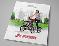 Презентационный буклет «Город оружейников»