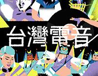 The Hidden History of Taiwan's Dance Music