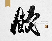 兰帝魅晨系列#毛笔字体