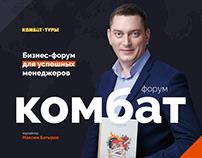 Комбат-форум с Максимом Батыревым | Кипр