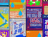 Some Type & Poster 近期字型与海報