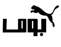 Arabic adaptation to Puma logo
