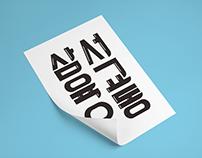 Seogyo-Dong 365, 2014