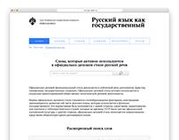 Русский язык как государственный