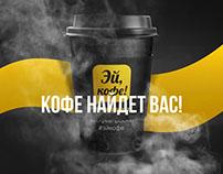 Эй, кофе!