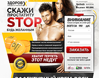 "CPA LANDING PAGE ""Здоров Крем"" Bestowhope@mail.ru"