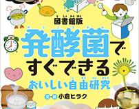 図書館版『発酵菌ですぐできるおいしい自由研究』 文・絵:小倉ヒラク/発行:あかね書房