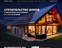Строительство домов Smart House