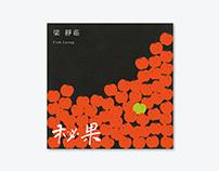 梁靜茹數位單曲封面-祕果