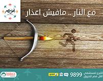 Ahl Masr