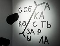 выставка «собака кость зарыла»