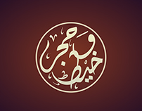 Khayt & Hajar