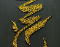 Logo для кальянной.