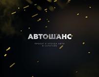 AutoChance: сar rent