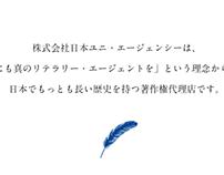 日本ユニ・エージェンシー サイトリニューアル