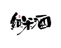拾月书法字体(上)