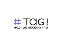 Фейк-бренд #TAG
