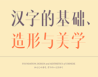 汉字的基础、造形与美学/Video