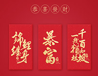 2019 Lunar New Year Red Envelopes Design.