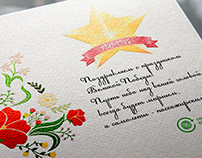 Text & Design for greeting card. May 9