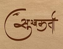 Sukhkarta