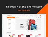 Online store redesign   E-commerce website