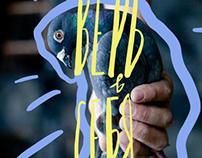 Серия плакатов «ЖХ»