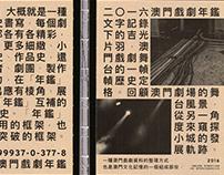Macau Drama Yearbook 2016