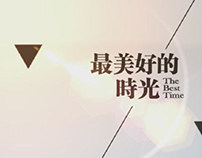 The Best Time 最美好的时光