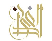 Al-Fardan Group