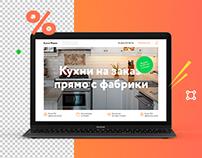 Посадочная страница «Кухни Марио»