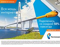 Rostelecom Internet №1