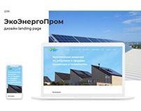 «ЭкоЭнергоПром» landing page