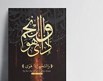 The Noble Qur'an - Surah Al Najm