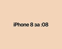 Айфон8 за8секунд — перевод видео