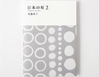 Japanese Textile 2 Book Design