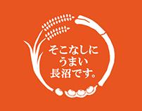 長沼町 食のブランドづくり / Digital design + Branding