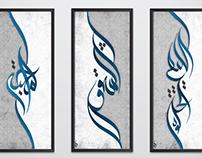 Arabic Calligraphy - الليالي الحلوة
