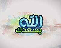 Alla Yes3edak - الله يسعدك
