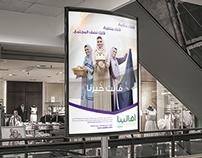 NCB Ahalina Launching Campaign