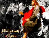 God enters Jerusalem