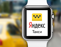 Яндекс Такси для Apple Watch