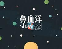 鼻血洋showreel2013-2015