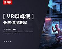 【VR 蜘蛛侠】公开课直播